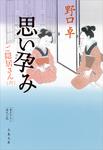 思い孕み ご隠居さん(六)-電子書籍