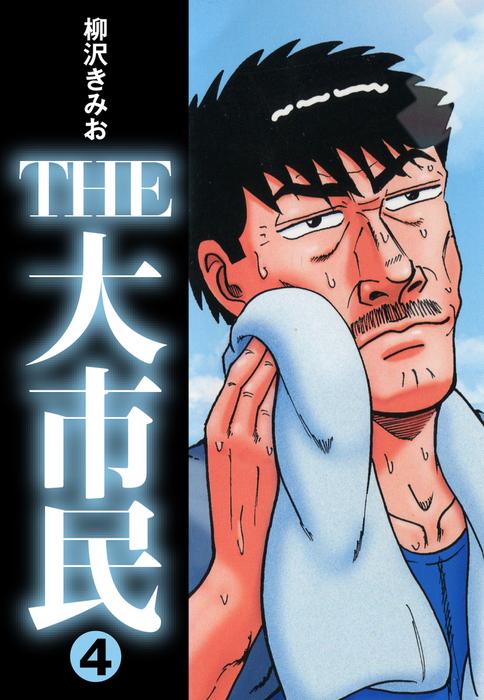 THE大市民(4)-電子書籍-拡大画像
