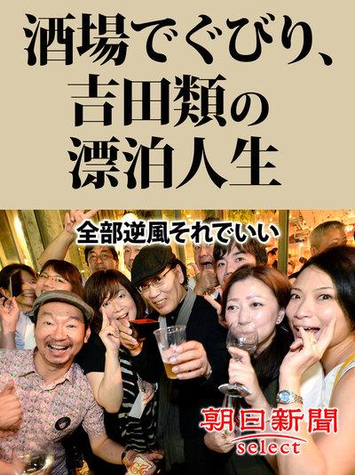酒場でぐびり、吉田類の漂泊人生 全部逆風それでいい-電子書籍