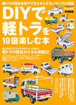 DIYで軽トラを10倍楽しむ本-電子書籍