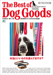 THE BEST OF DOG GOODS-電子書籍