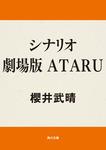 シナリオ 劇場版 ATARU-電子書籍