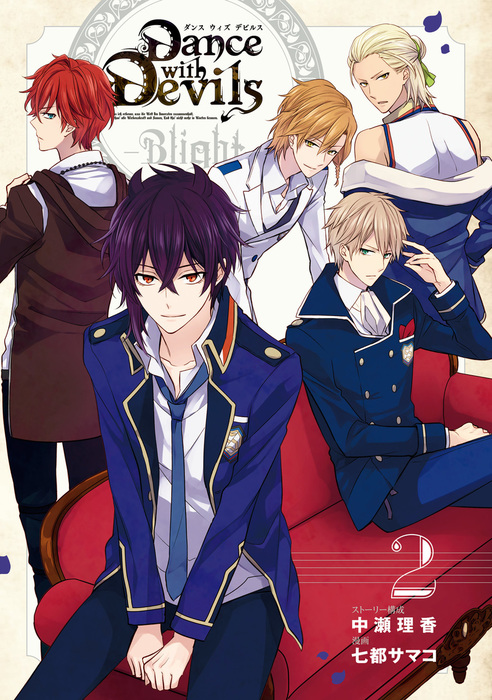 Dance with Devils -Blight- 2巻拡大写真