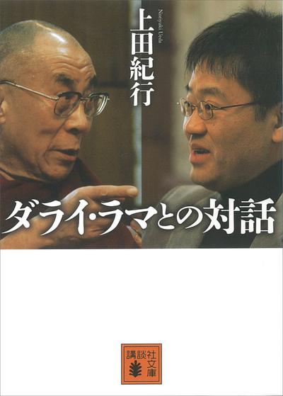 ダライ・ラマとの対話-電子書籍