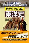 目からウロコの東洋史 やっぱり面白い! 「アジア」の歴史をダイナミックに解説-電子書籍