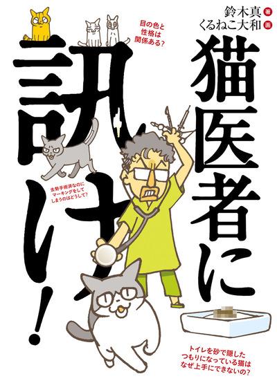 猫医者に訊け!-電子書籍