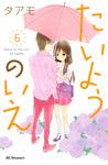 たいようのいえ(6)-電子書籍