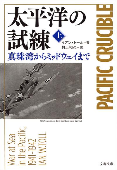 太平洋の試練 真珠湾からミッドウェイまで(上)-電子書籍