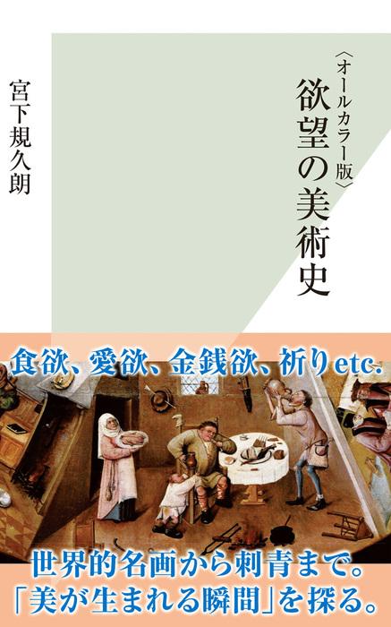 〈オールカラー版〉欲望の美術史-電子書籍-拡大画像