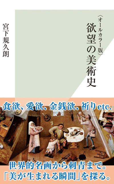 〈オールカラー版〉欲望の美術史-電子書籍