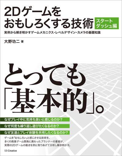 2Dゲームをおもしろくする技術 スタートダッシュ編 実例から解き明かすゲームメカニクス・レベルデザイン・カメラの基礎知識-電子書籍