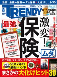 日経トレンディ 2017年 8月号 [雑誌]