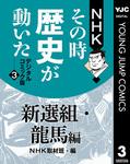 NHKその時歴史が動いた デジタルコミック版 3 新選組・龍馬編-電子書籍