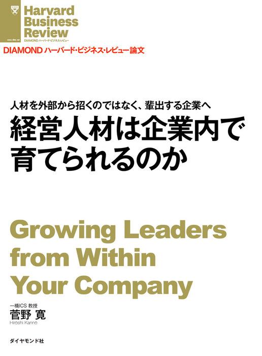 経営人材は企業内で育てられるのか拡大写真