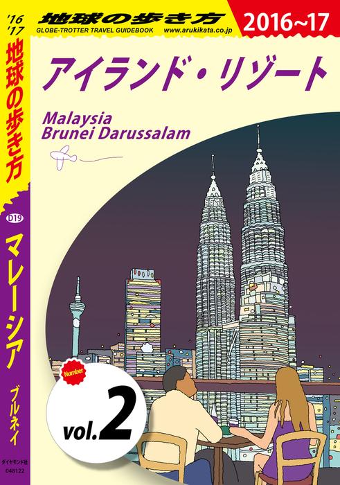 地球の歩き方 D19 マレーシア ブルネイ 2016-2017 【分冊】 2 アイランド・リゾート拡大写真