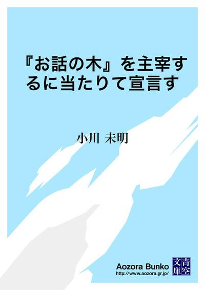 『お話の木』を主宰するに当たりて宣言す-電子書籍