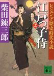 レジェンド歴史時代小説 江戸っ子侍(上)-電子書籍