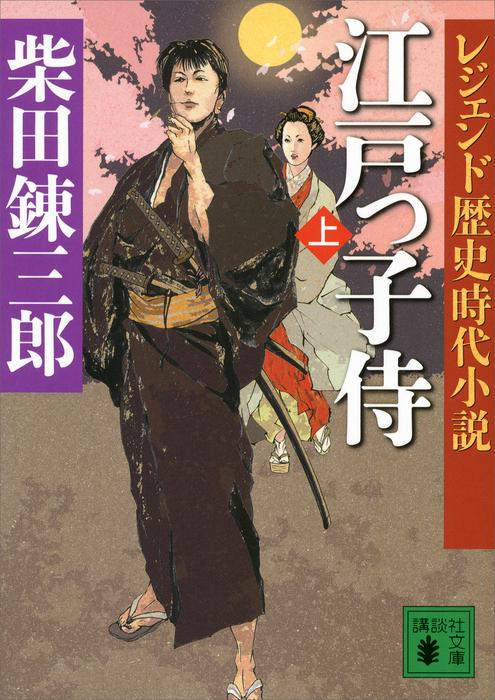 レジェンド歴史時代小説 江戸っ子侍(上)拡大写真