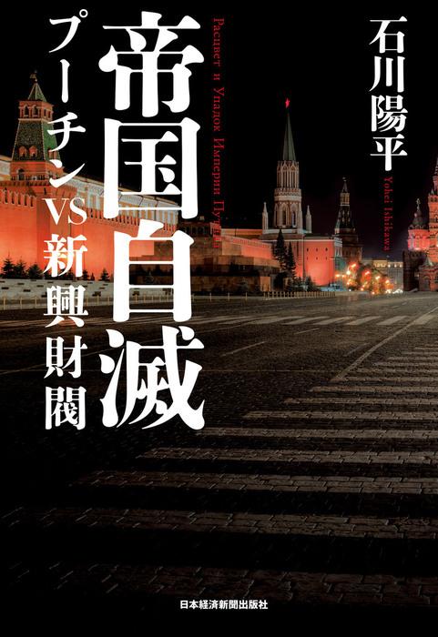 帝国自滅 プーチンvs新興財閥拡大写真