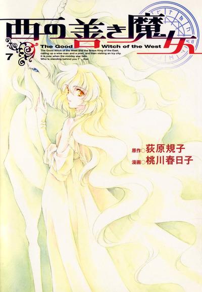 西の善き魔女 7巻-電子書籍