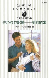 失われた記憶-契約結婚-電子書籍
