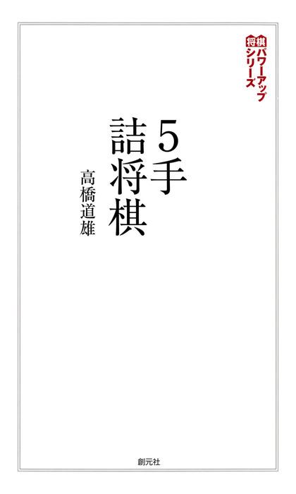 将棋パワーアップシリーズ 5手詰将棋 テーマは「実戦!」拡大写真