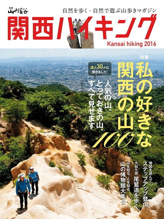 関西ハイキング2016拡大写真