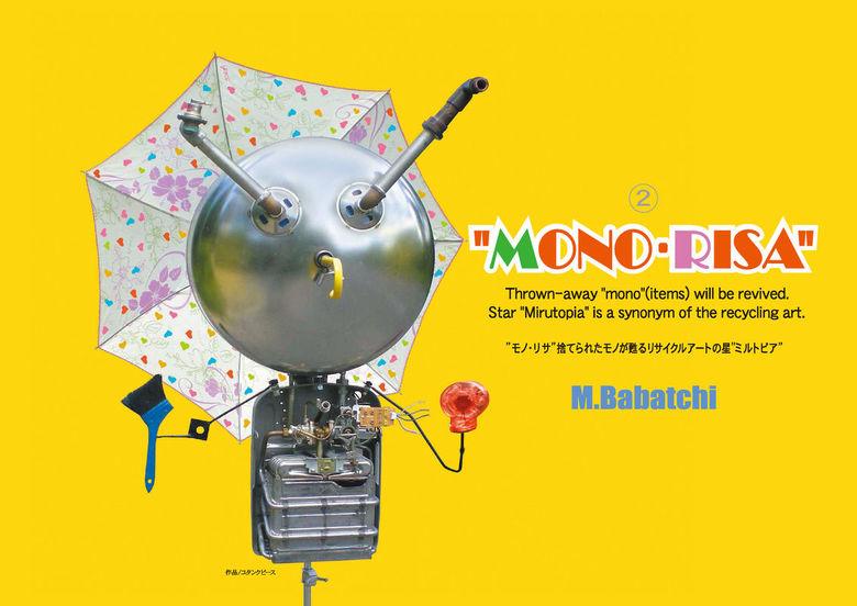 """""""MONO・RISA""""2 捨てられたモノが甦るリサイクルアートの星""""ミルトピア""""-電子書籍-拡大画像"""
