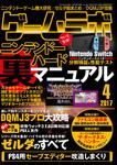 ゲームラボ 2017年 4月号-電子書籍