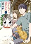 猫とふたりの鎌倉手帖 1巻-電子書籍