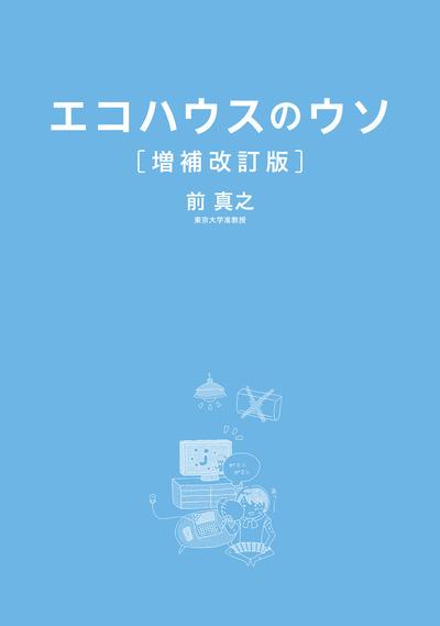 エコハウスのウソ 増補改訂版-電子書籍