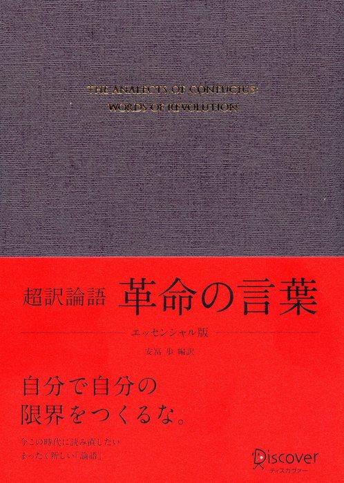 超訳論語 革命の言葉 〈エッセンシャル版〉拡大写真
