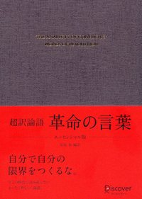超訳論語 革命の言葉 〈エッセンシャル版〉-電子書籍
