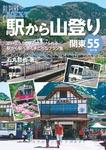 ヤマケイアルペンガイドNEXT 駅から山登り 関東55コース-電子書籍