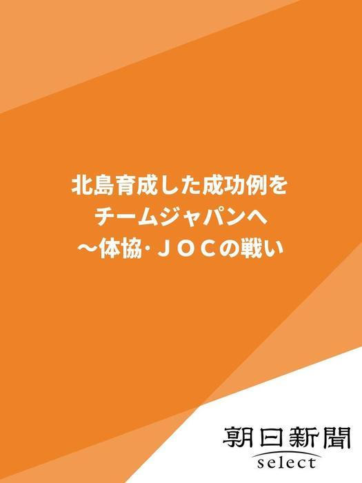 北島育成した成功例をチームジャパンへ~体協・JOCの戦い拡大写真