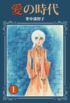 愛の時代 1巻-電子書籍