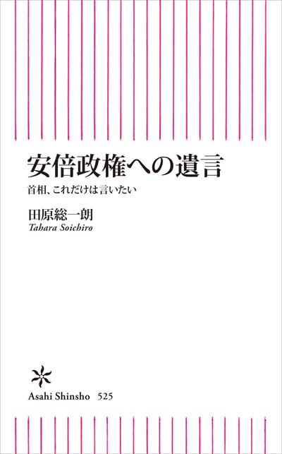 安倍政権への遺言 首相、これだけは言いたい-電子書籍
