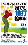 「カン違い」さえなくせば誰でも10打縮まる!-電子書籍