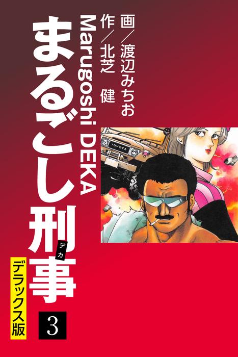 まるごし刑事 デラックス版(3)拡大写真