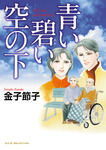 青い碧い空の下-電子書籍