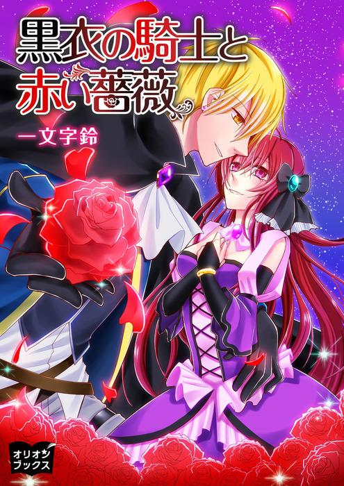 黒衣の騎士と赤い薔薇拡大写真