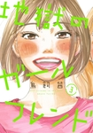 地獄のガールフレンド(3)-電子書籍