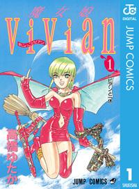 魔女娘ViVian 1