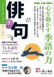 俳句 27年9月号-電子書籍