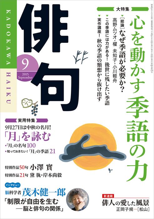 俳句 27年9月号拡大写真