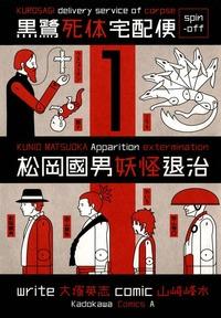 黒鷺死体宅配便スピンオフ 松岡國男妖怪退治(1)