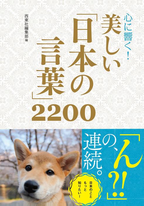 心に響く! 美しい「日本の言葉」2200-電子書籍-拡大画像
