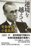 逆境を越えて 宅急便の父 小倉昌男伝-電子書籍