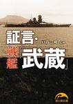 証言・戦艦「武蔵」-電子書籍