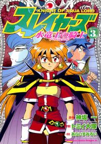 スレイヤーズ 水竜王の騎士(3)